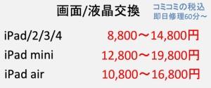 価格8月iPad